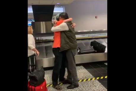 20 साल बाद एयरपोर्ट पर भाई से मिला शख्स, वीडियो हुआ वायरल