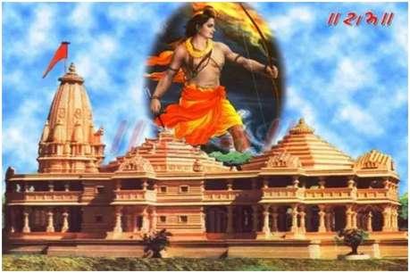 मोदी सरकार के इस फैसले के बाद अयोध्या में राम मंदिर निर्माण को लेकर संतों में बढ़ा उत्साह