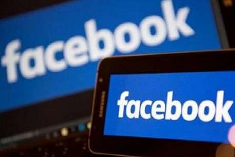 Facebook LIVE कर मेट्रो कर्मचारी ने की आत्महत्या, VIDEO देख दोस्त के उड़े होश