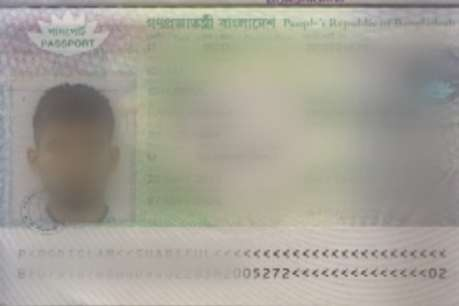 Breaking News: फर्जी पासपोर्ट के साथ पकड़ा गया बांग्लादेशी नागरिक