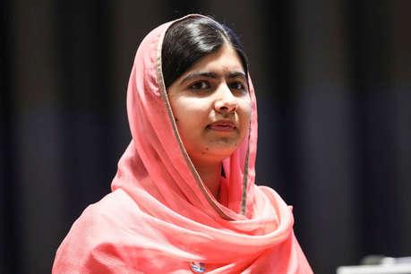 मलाला का कश्मीर पर छलका दर्द, बोलीं-पिछले सात दशक से चली आ रही हिंसा का हल निकले