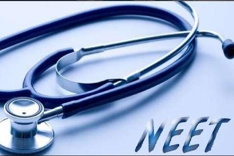NEET 2019 Counselling: मॉप-अप राउंड के लिये रजिस्ट्रेशन शुरू
