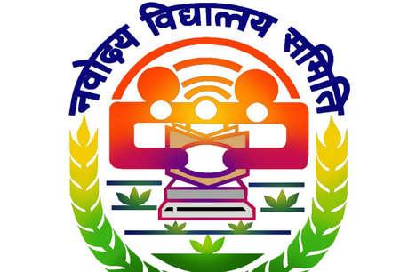 Navodaya Vidyalaya Recruitment: नवोदय विद्यालय ने 2370 वैकेंसी के लिए बढ़ाई आखिरी तारीख