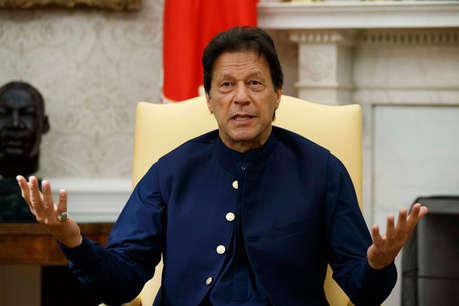 पाकिस्तान के संसद में होनी थी कश्मीर मुद्दे पर चर्चा, PM इमरान खान रहे नदारद तो भड़का विपक्ष