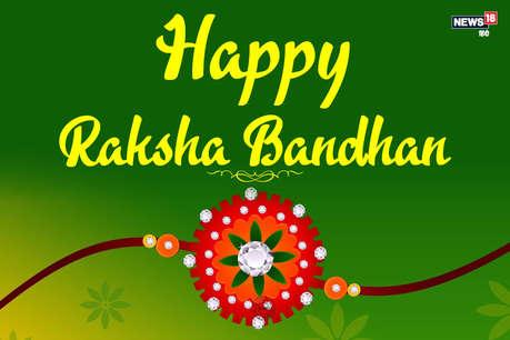 Raksha Bandhan 2019 Wishes: रक्षाबंधन पर भाई-बहनों के लिए ख़ास Quotes, Facebook, Whatsapp मैसेज
