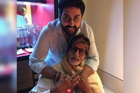बॉलीवुड के महानायक अमिताभ बच्चन का पुनर्जन्म, बेटे अभिषेक ने ऐसे मनाया जन्मदिन
