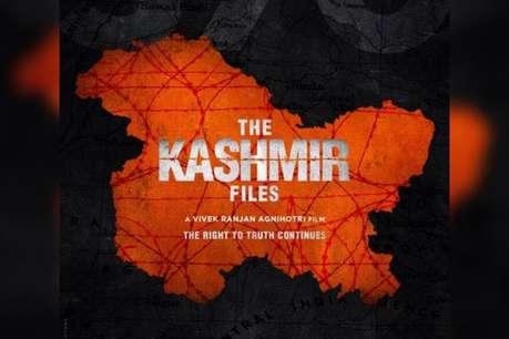 Article 370 हटने के बाद अब 'द कश्मीर फाइल्स' लेकर आ रहे हैं विवेक अग्निहोत्री