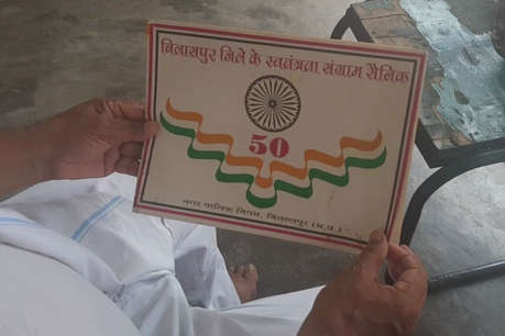 Independence Day: मूलभूत सुविधाओं के लिए जूझ रहा 22 स्वतंत्रता सेनानियों वाला ये गांव
