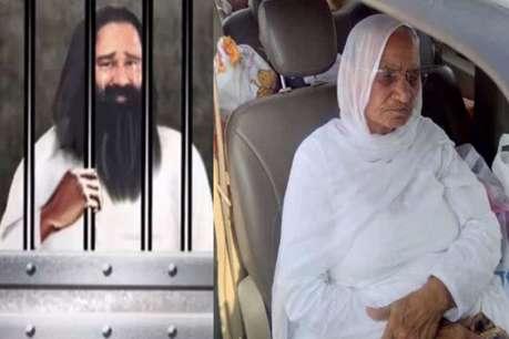 गुरमीत राम रहीम को मां की हेल्थ रिपोर्ट के आधार पर मिल सकती है पैरोल!