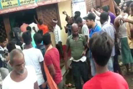 पेट में कैंची छूट जाने से हुई महिला की मौत, आक्रोशित लोगों ने दारोगा को दौड़ा-दौड़ाकर पीटा
