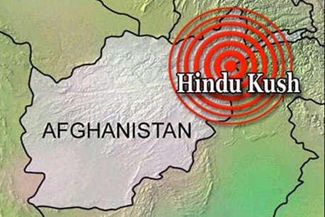 अफगानिस्तान के हिंदूकुश क्षेत्र में भूकंप के झटके, 5.9 तीव्रता