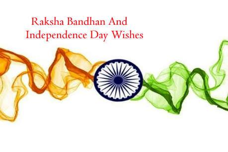 Raksha Bandhan Independence Day Wishes: स्वतंत्रता दिवस और रक्षाबंधन पर भेजें ये Wishes Quotes Messages Facebook Whatsapp Status