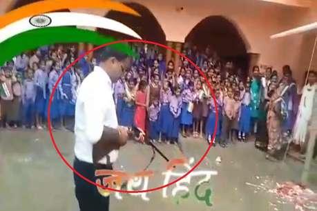 झंडारोहण के दौरान की फायरिंग, मासूम बच्चे बजाते रहे तालियां