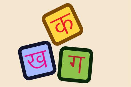 हिंदी का बोलबाला: जॉर्ज वॉशिंगटन यूनिवर्सिटी में शुरू होगीफ्री हिंदी क्लास
