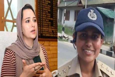 Success Story: मिलें उन दो जांबाज महिला IAS और IPS ऑफिसर से, जिन्हें मिली है कश्मीर में पोस्टिंग