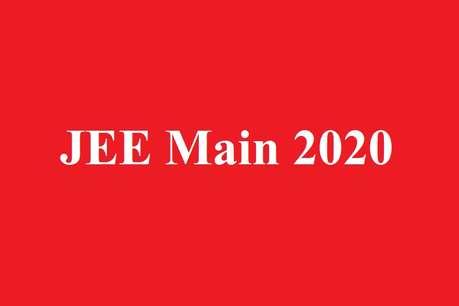 JEE Main 2020 के 2 सितंबर से शुरू होगी आवेदन प्रक्रिया: NTA