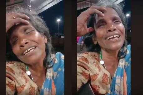 रेलवे स्टेशन पर गाना गा रही इस महिला की बेहद सुरीली है आवाज़, सभी कर रहे तारीफ