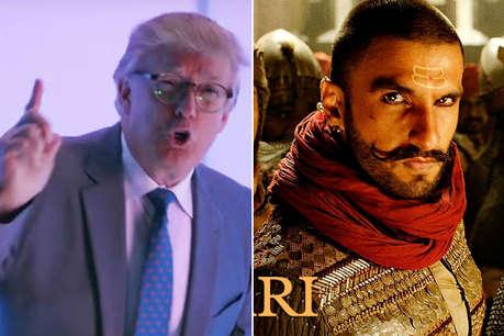 रणवीर सिंह के गाने 'मल्हारी' पर जमकर नाचे 'ट्रंप', व्हाइट हाउस के अधिकारी ने जारी किया ट्वीट