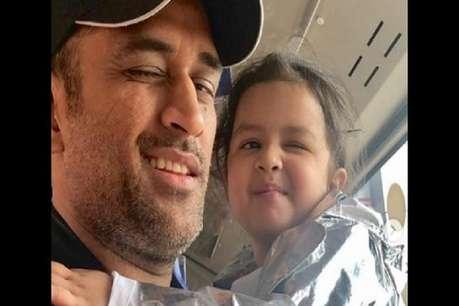 महेंद्र सिंह धोनी की बेटी जीवा ने थामी तलवार और कर डाला ये काम, देखें Video