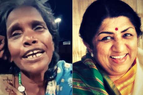 लता मंगेशकर को टक्कर दे रही है ये महिला, रेलवे स्टेशन पर गा रही थी गाना
