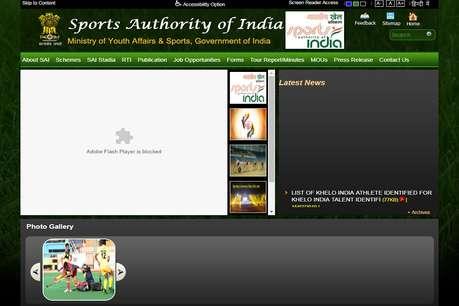 Sports Authority of India कर रहा है बंपर भर्ती, जानें योग्यताएं और Details