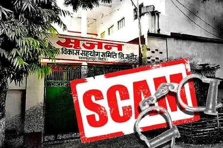 सृजन घोटाला: बैंक ऑफ बड़ौदा के चीफ मैनेजर जेल भेजे गए
