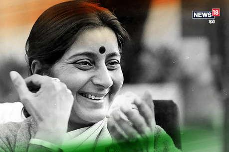 अलविदा सुषमा स्वराज: आपको पता है कितनी पढ़ी लिखी थीं पूर्व विदेश मंत्री