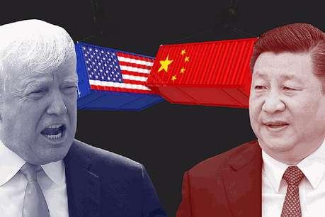 अमेरिका के साथ ट्रेड वॉर में चीन को मिली ये बड़ी सफलता!