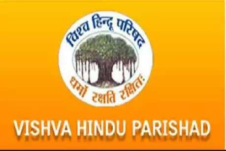 केरल और बंगाल में स्थापना दिवस पर विशेष आयोजन करेगी विश्व हिंदू परिषद, ये है कारण