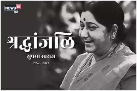 ...जब सुषमा स्वराज ने कार्यकर्ताओं की डिमांड पर अचानक कर डालीं 4 रैलियां