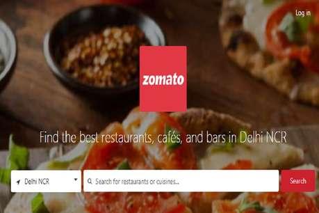 Zomato के 100 लोगों को नौकरी से निकालने की खबरें