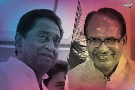 Madhya Pradesh (MP) Election Result 2018: कांग्रेस या बीजेपी? अब तक सस्पेंस बरकरार, रात तक आएंगे नतीजे
