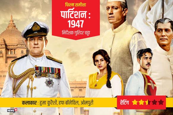 फिल्म रिव्यू: बंटवारे के बारे में कुछ नया नहीं बताती गुरिंदर चड्ढा की 'पार्टीशन-1947'