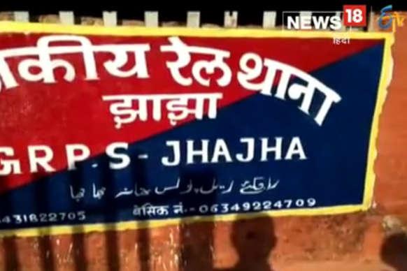 VIDEO : झाझा रेलवे स्टेशन पर ट्रेन से शराब बरामद