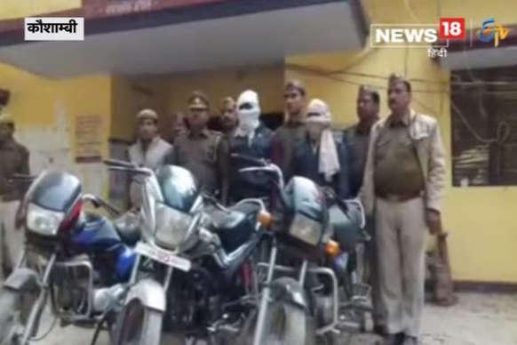 VIDEO : कौशाम्बी में 2 बदमाश गिरफ्तार, 3 बाइक और तमंचा बरामद