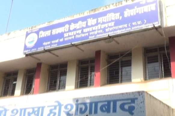 बर्बादी के कगार पर हैं होशंगाबाद जिले के को-ऑपरेटिव बैंक
