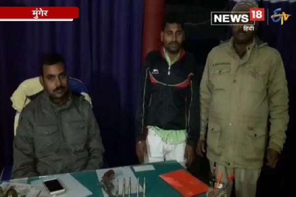 VIDEO : मुंगेर पुलिस ने युवक को किया कट्टा और कारतूस के साथ किया गिरफ्तार
