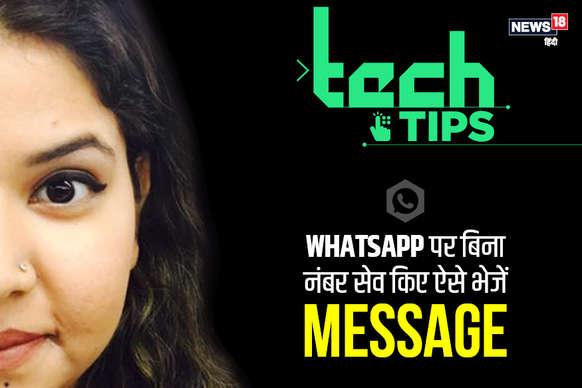 WhatsApp पर बिना नंबर Save किए ऐसे भेजें Message