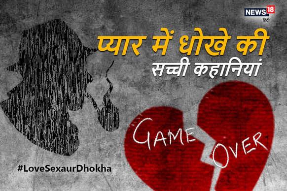 #LoveSexaurDhokha: बीवी थी बेवफा और 'बेवफाई' के इल्ज़ाम में तिहाड़ में था पति