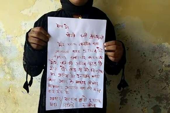 कौशाम्बी: रेप पीड़ित मुस्लिम महिला ने CM योगी को लिखा खून से खत