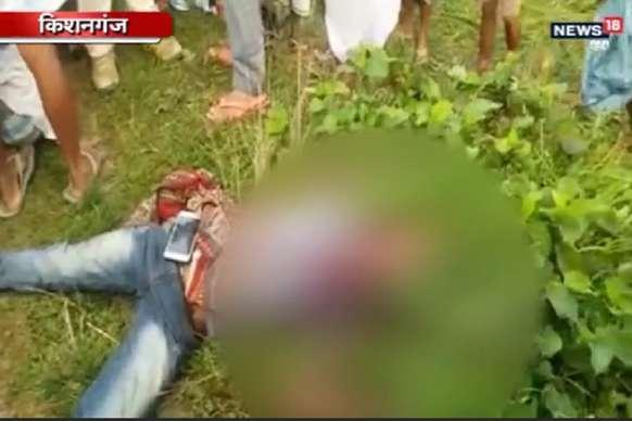 VIDEO: किशनगंज में गला रेतकर 20 वर्षीय युवक की हत्या