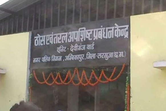 स्वच्छता के क्षेत्र में अंबिकापुर को दिल्ली के विज्ञान भवन में मिलेगा दो पुरस्कार