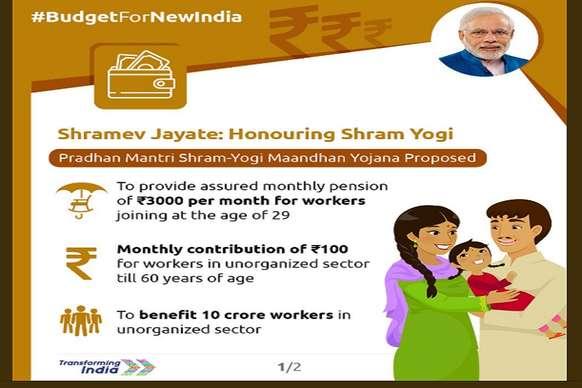 PM श्रम योगी मानधन पेंशन योजना में नाम दर्ज करवाने का है ये तरीका, जानें पूरा प्रोसेस!