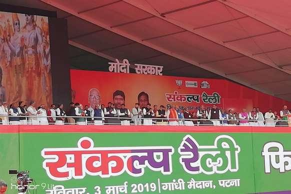 LIVE: NDA की संकल्प रैली: गांधी मैदान के मंच से पीएम ने दी शहीद जवानों को श्रद्धांजलि