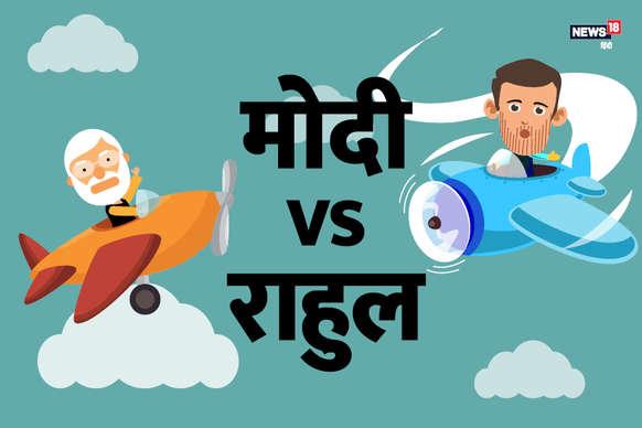 मोदी VS राहुल: प्रचार के तूफानी दौर में कौन किससे आगे?