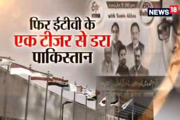 VIDEO: ईटीवी से डरा पाकिस्तान, सह नहीं पाया 'टेररिस्तान' होने का सच