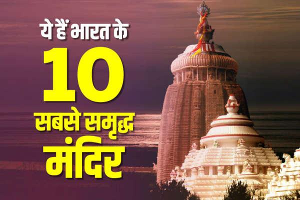 अकूत संपत्ति के मालिक हैं भारत के ये 10 मंदिर