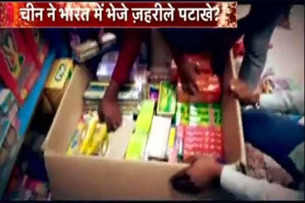 VIDEO: क्या इस दिवाली चीन ने भारत में भेजे हैं ज़हरीले पटाख़े ?