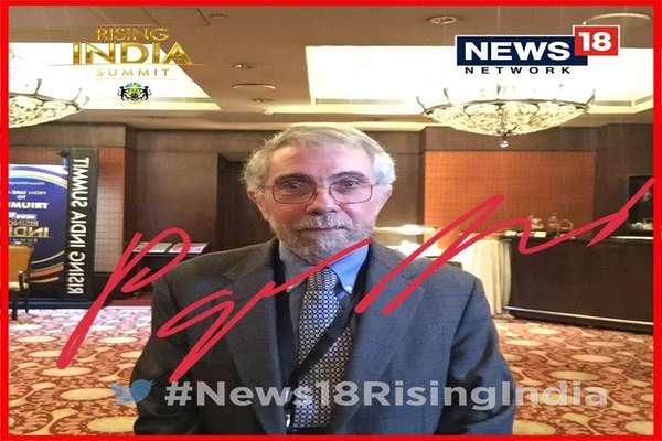 News 18 Rising India: वित्तीय संकट से घिरा है चीन, कभी भी फूट सकता है बुलबुला- पॉल क्रूगमैन