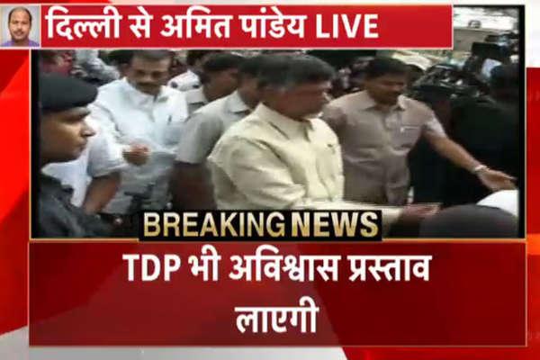 VIDEO: TDP ने NDA से समर्थन वापस लिया, सरकार के खिलाफ लाएगी अविश्वास प्रस्ताव